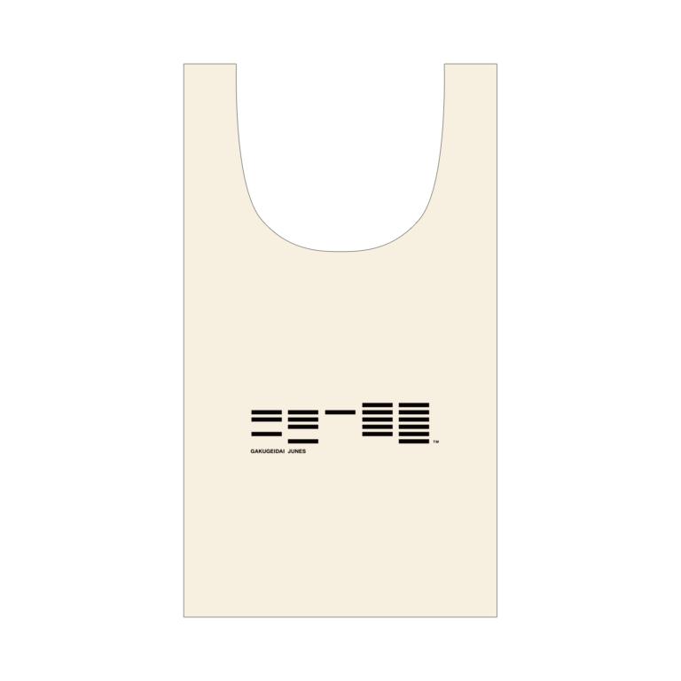 学芸大青春 ロゴマルシェバッグ※2019年11月29日(金)~ アフターAGFにて期間限定販売